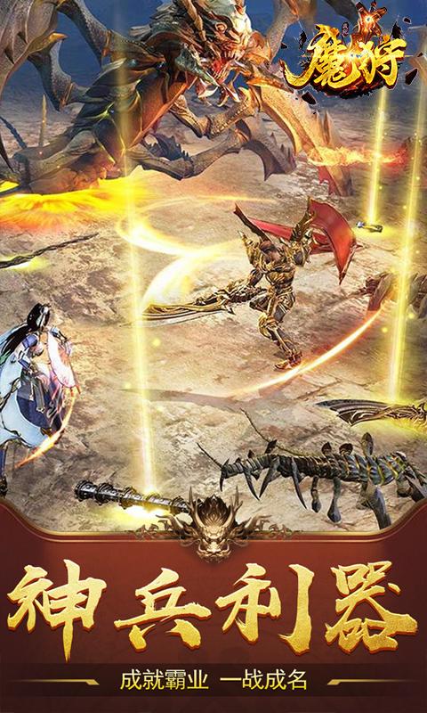 魔狩战纪-无限充值卡截图4
