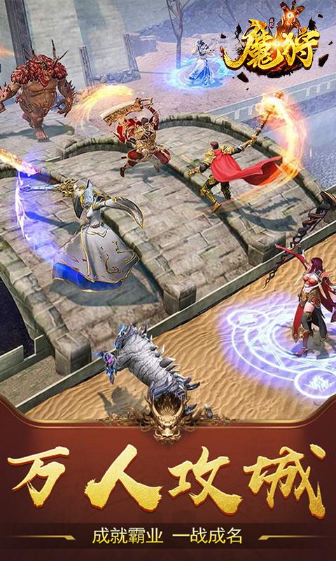 魔狩战纪-无限充值卡截图5