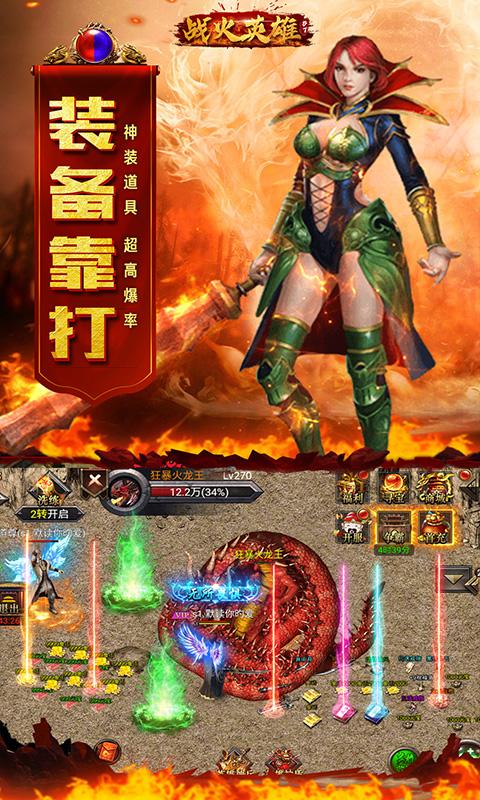 战火英雄BT版截图2