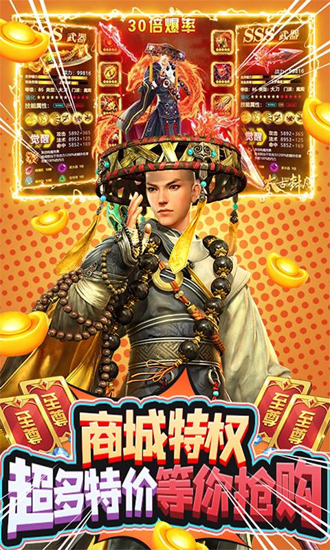 剑倚天下(商城特权)截图3