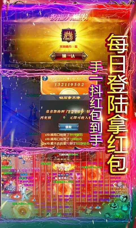 极武尊-无限红包截图5