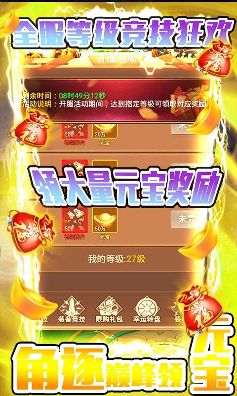 大唐剑侠(登录送648)截图5