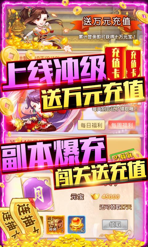 武缘-送GM爆充值截图3