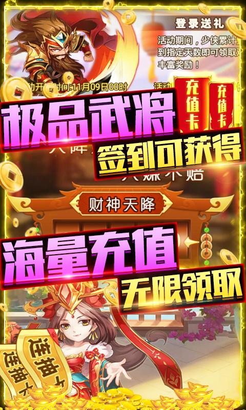 武缘-送GM爆充值截图4