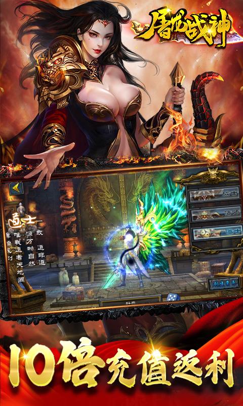 屠龙战神-定制版截图2
