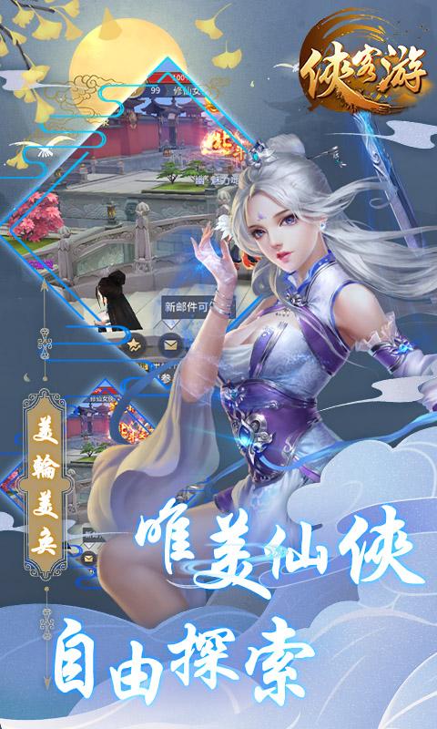 侠客游(MMO仙侠)截图2
