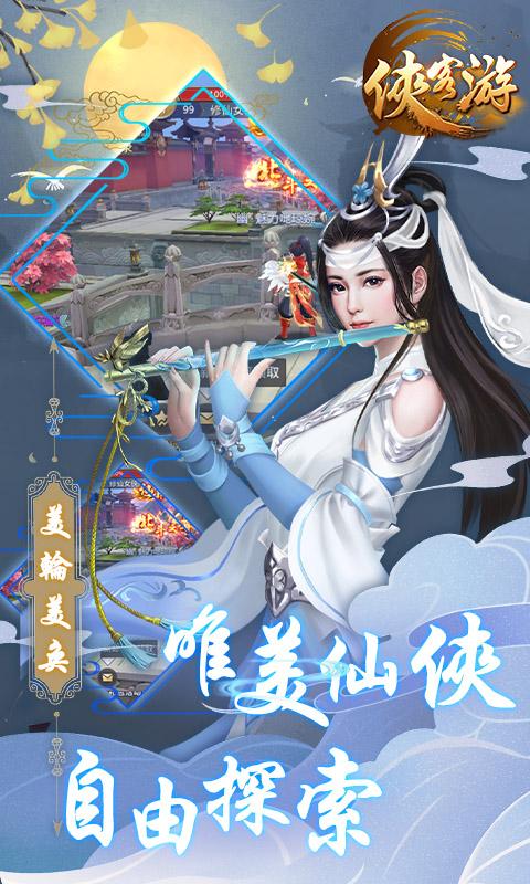 侠客游(MMO仙侠)截图3