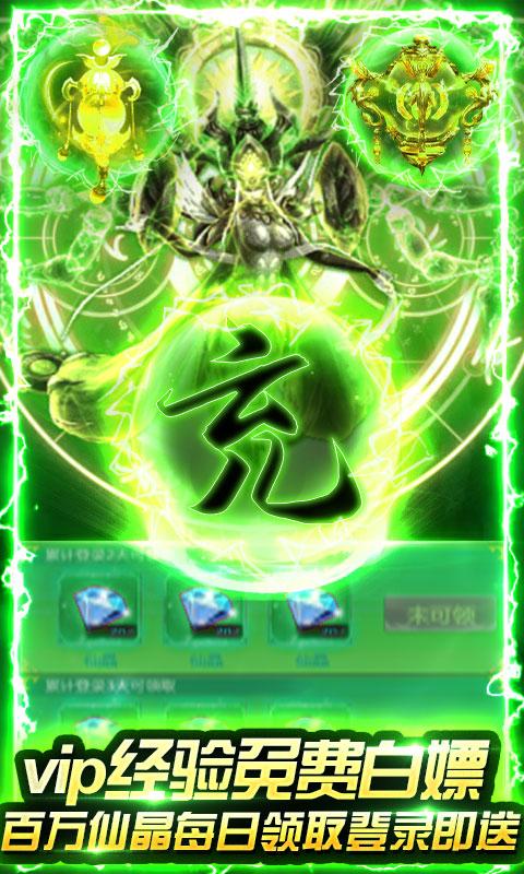 武当剑-送无限真充截图5