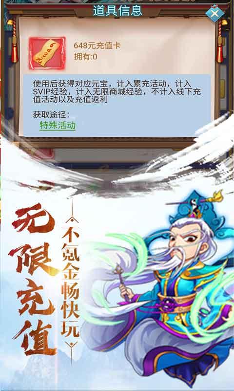 幻想封神online(送GM千充)截图3