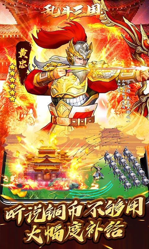 乱斗三国(送20万充值)截图3