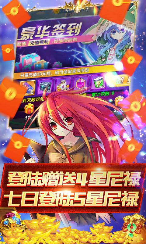 萌神战姬(一元商城版)截图3