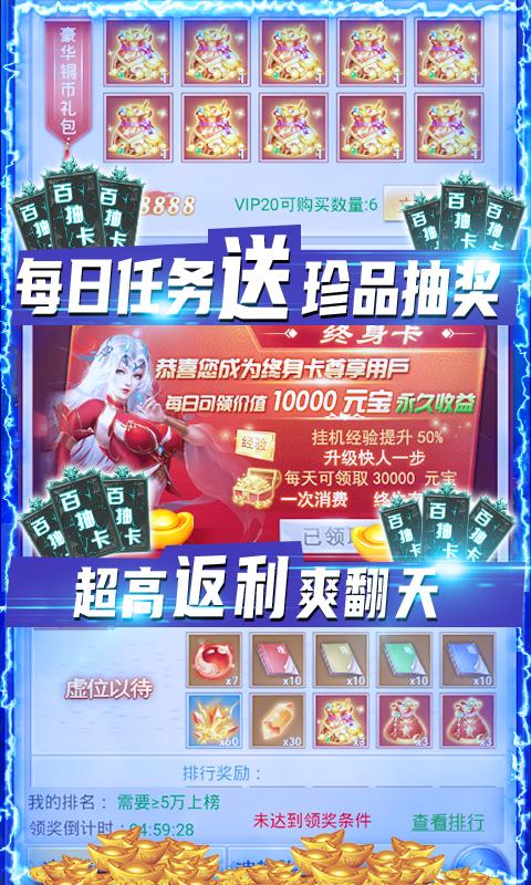 剑灭逍遥-欧皇爆充值截图5