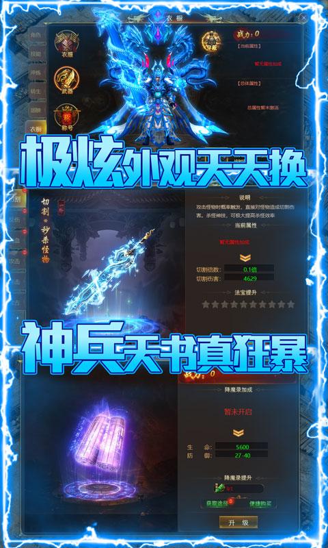 梦幻大陆(新年送千充)截图4