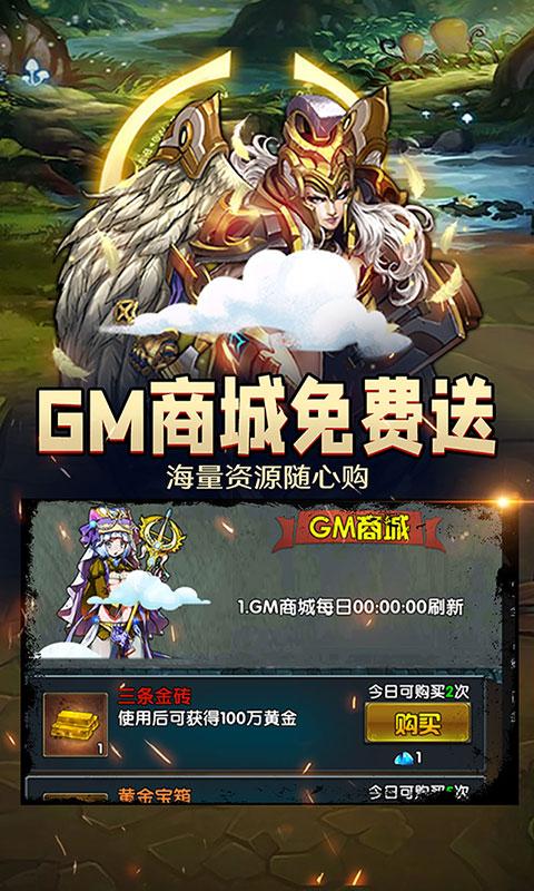 精灵战纪(GM无限充)截图4