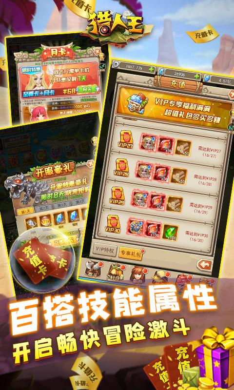 猎人王(送千元充值)截图5