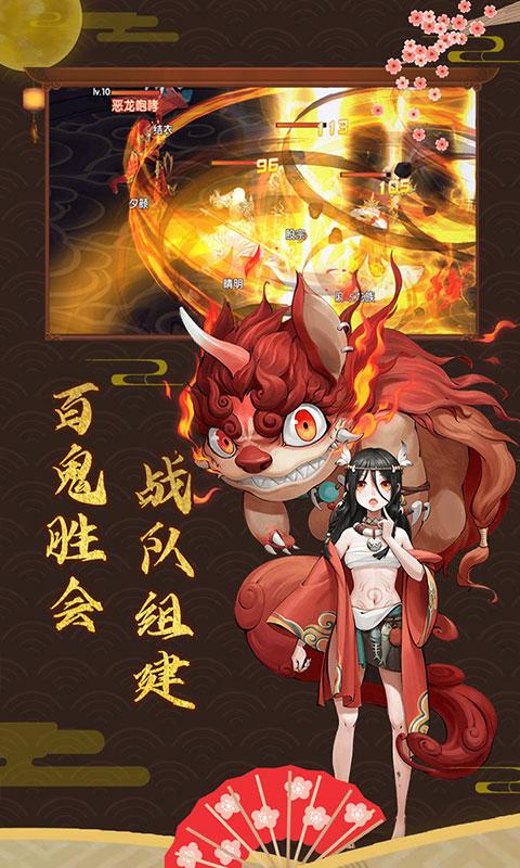 疯妖记(阴阳师)截图4