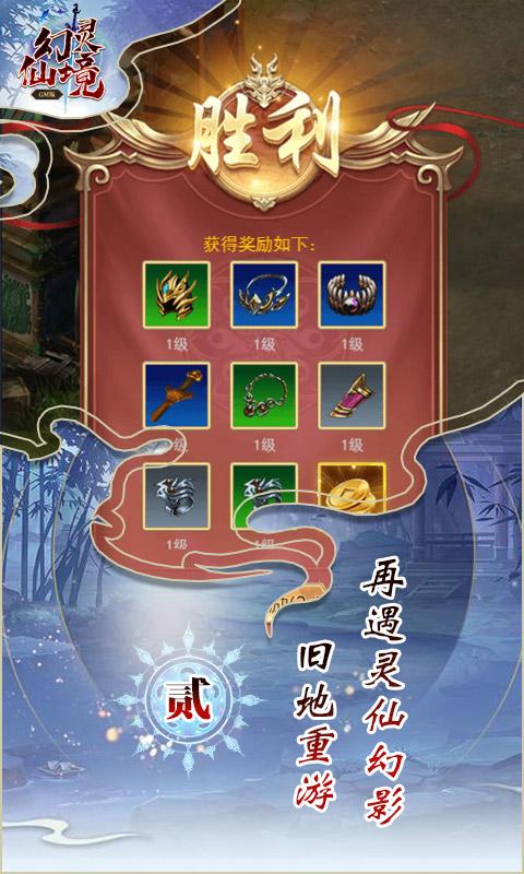 幻灵仙境BT-GM版截图2