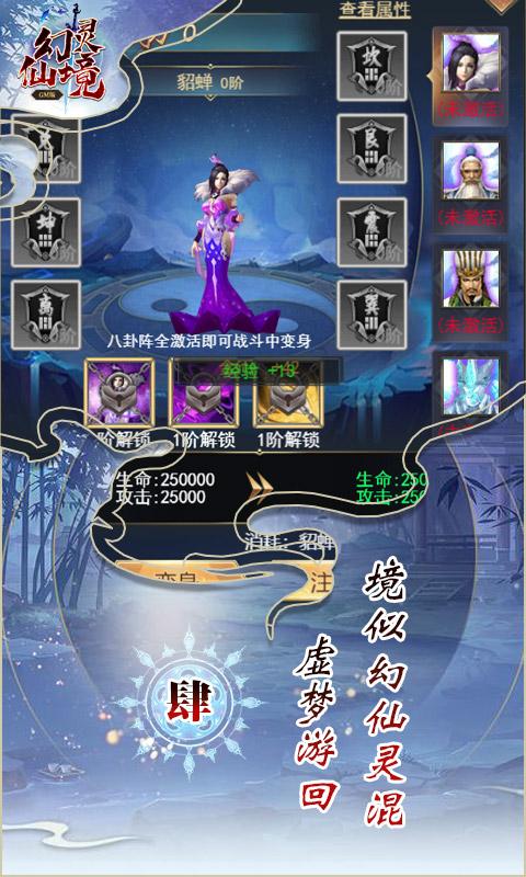 幻灵仙境BT-GM版截图4
