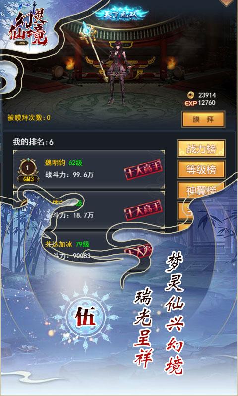 幻灵仙境BT-GM版截图5