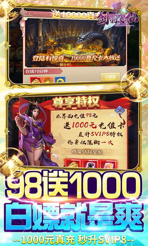 剑羽飞仙(送10000真充)截图3