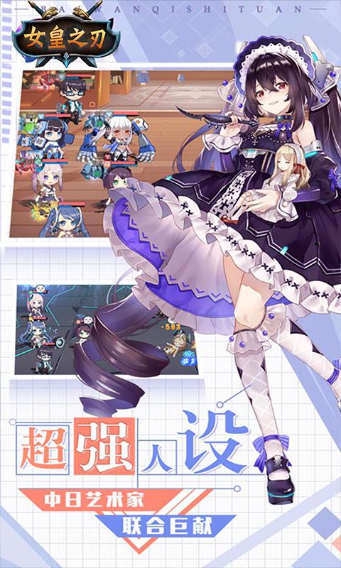 女皇之刃(海量福利)截图2