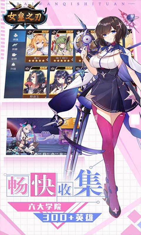女皇之刃(海量福利)截图3
