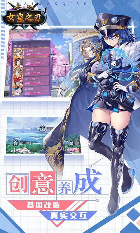 女皇之刃(海量福利)截图4