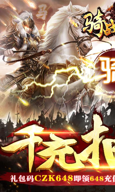 骑战三国(千充送神将)截图1