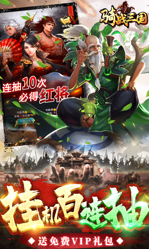 骑战三国(千充送神将)截图3