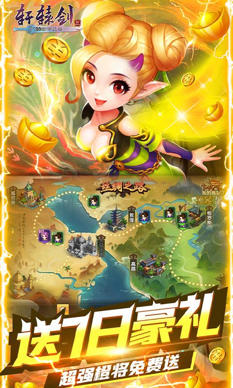 新开大话西游SF发布网首发回合手游轩辕剑3(送