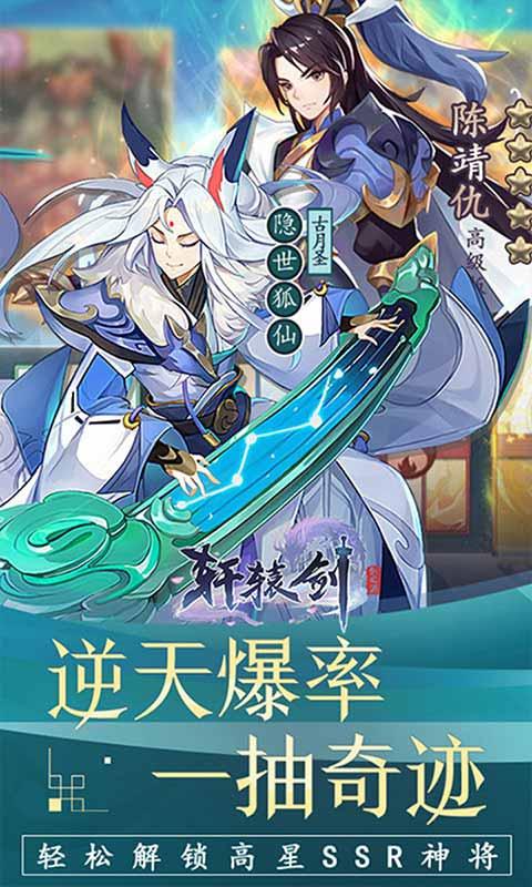 轩辕剑:剑之源截图2