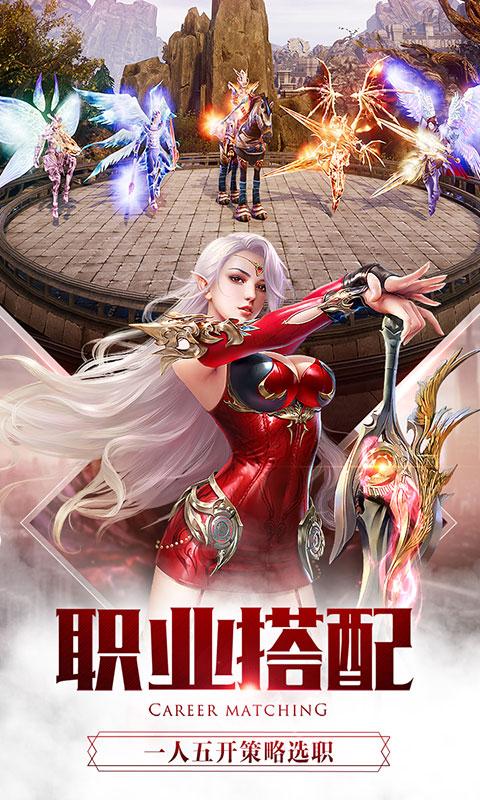 大天使之剑截图4