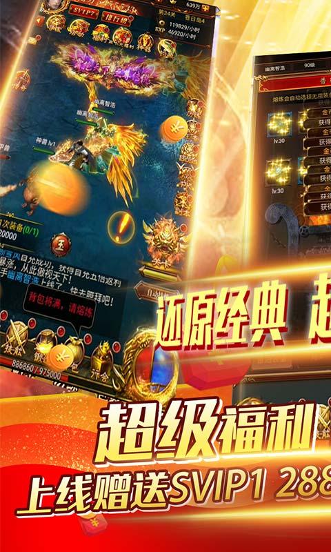 魔域迷宫(送两千元充值)截图1