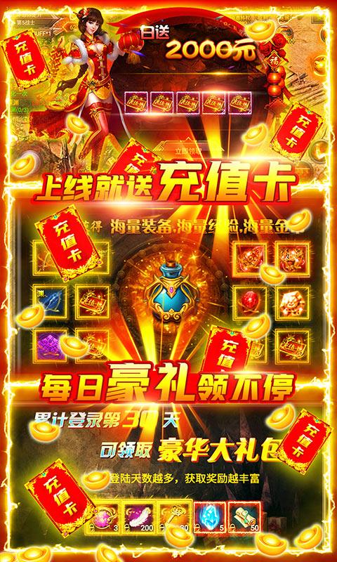 屠龙之怒(白送2000元)截图3