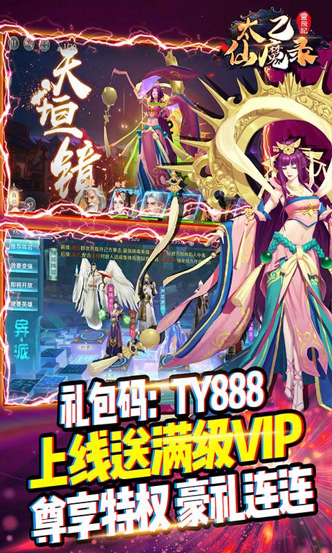 新开大话西游SF发布网首发回合手游太乙仙魔录