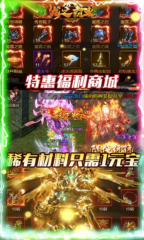 龙之霸业(送千元真充)截图3