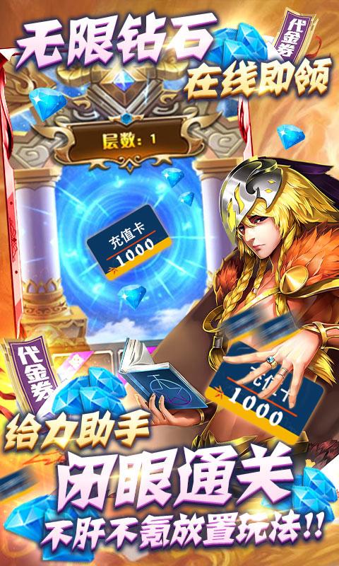 幻世英雄-福袋送千充截图5