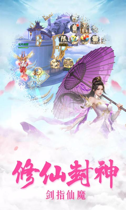 九幽仙君-御剑决截图1