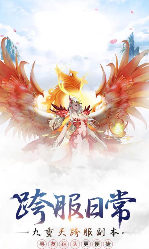 九幽仙君-御剑决截图3