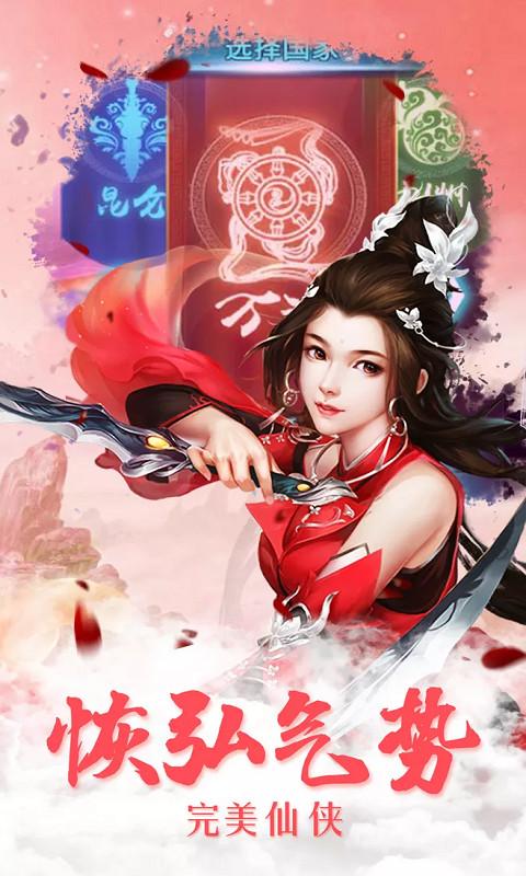 九幽仙君-御剑决截图4