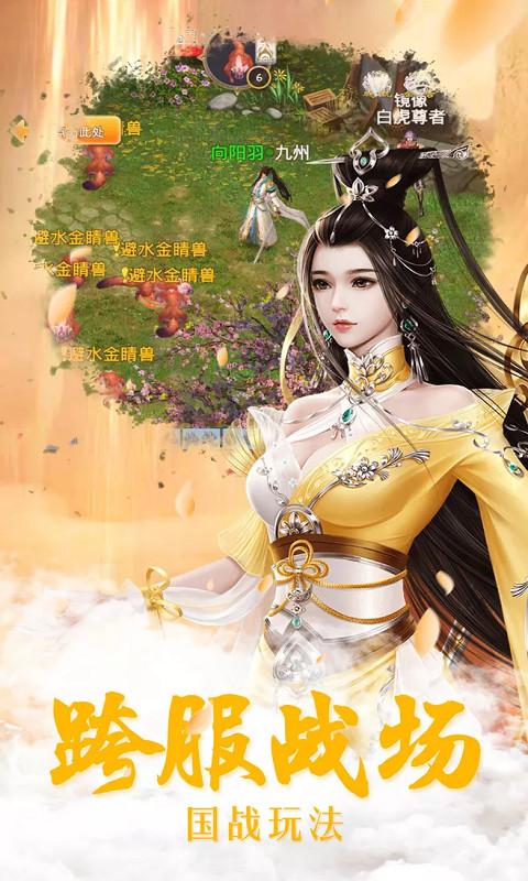 九幽仙君-御剑决截图5