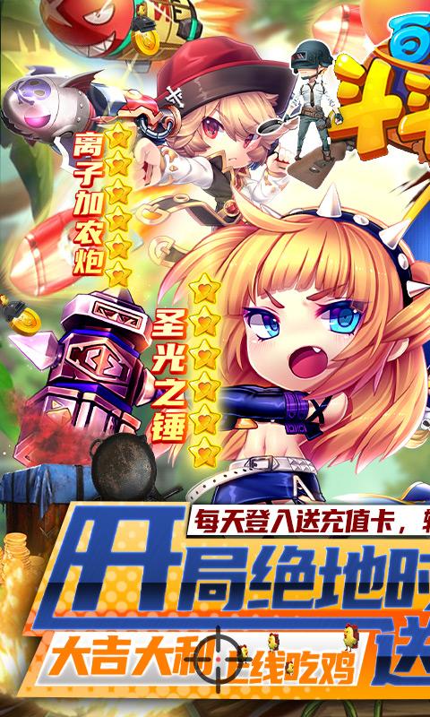 百战斗斗堂(吃鸡送充值)截图1