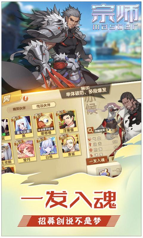 宗师(英雄免费版)截图5