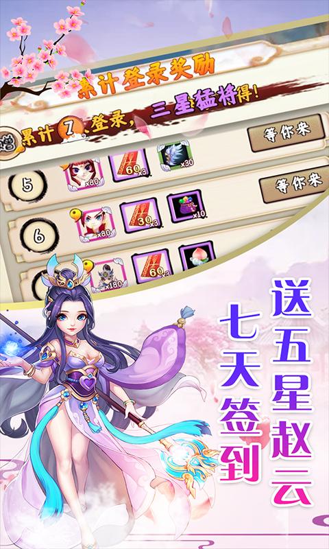 仙灵剑(送2000充值)截图3