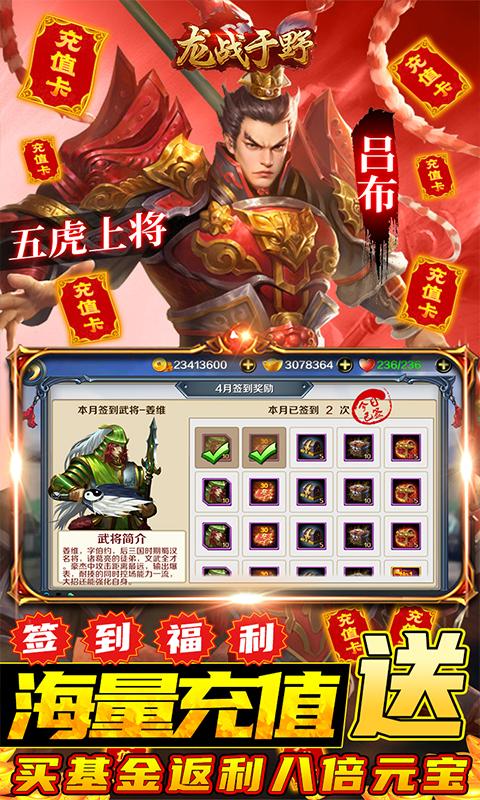 龙战于野(直送千元卡)截图5