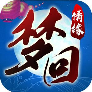 12月12日-12月15日梦回情缘星耀版双12专属额外线下返利