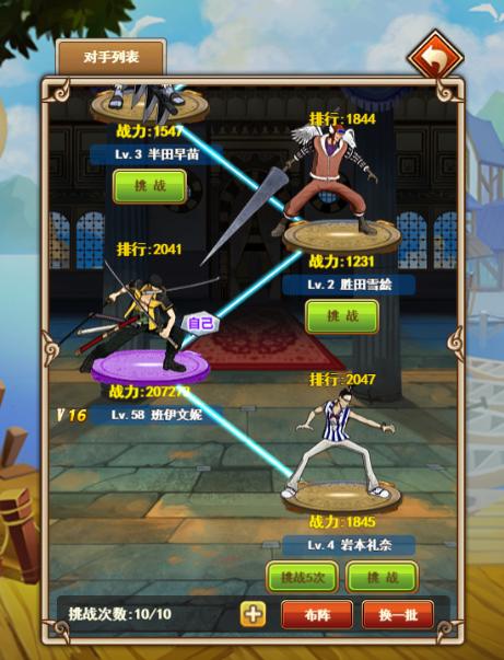 《热血海贼团商城版》攻略-游戏特色490.png