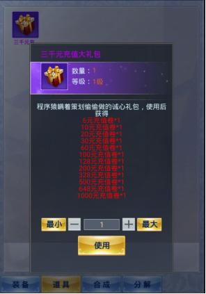 江湖风云(送3030元充值)后缀说明