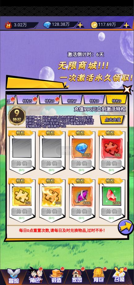 七龙印(送GM千充)后缀说明