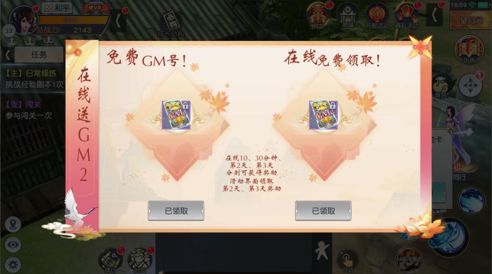 萌仙情缘(送GM送毕业)后缀说明